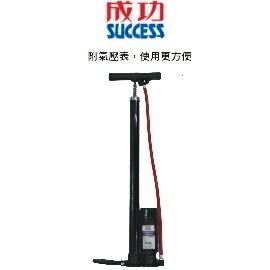 成功 高壓打氣筒(附氣壓表) S4006【此商品因體積過大,無法超商取貨】