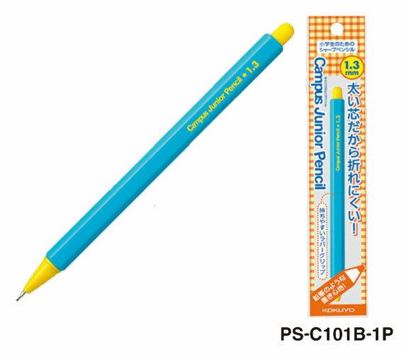 KOKUYO 六角自動鉛筆 1.3mm 藍