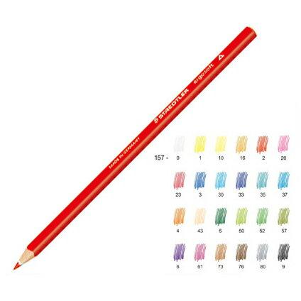 施德樓 Ergosoft 全美色鉛筆157-單色