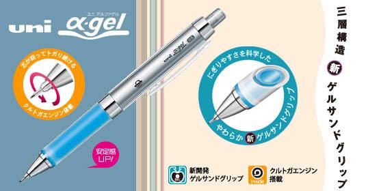 UNI M5-858GG α 自動鉛筆