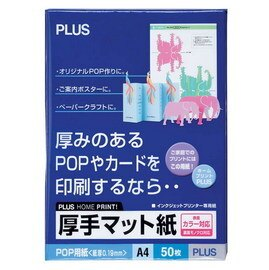 PLUS 46-114 POP廣告紙(A4)