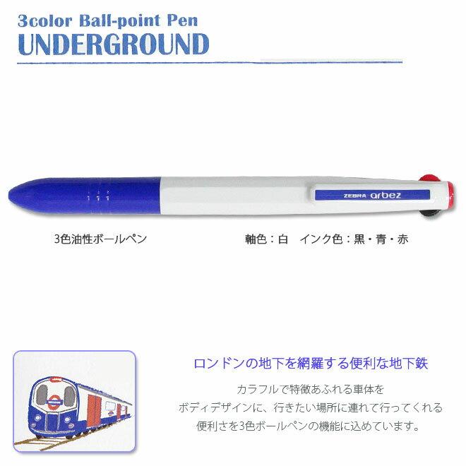 【筆坊】ZEBRA B3A67-W 阿貝斯eo 三色原子筆 0.7mm