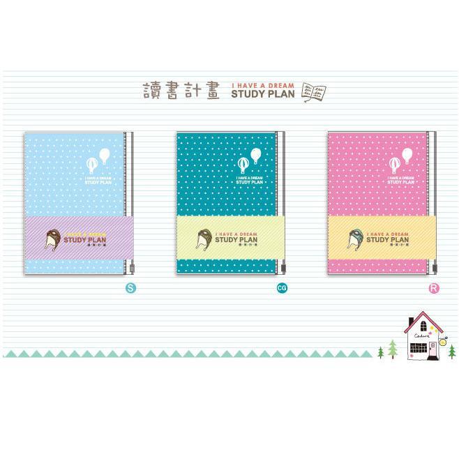 【筆坊】青青文具 簡單生活系列 CD-3251 32K 讀書計畫手札