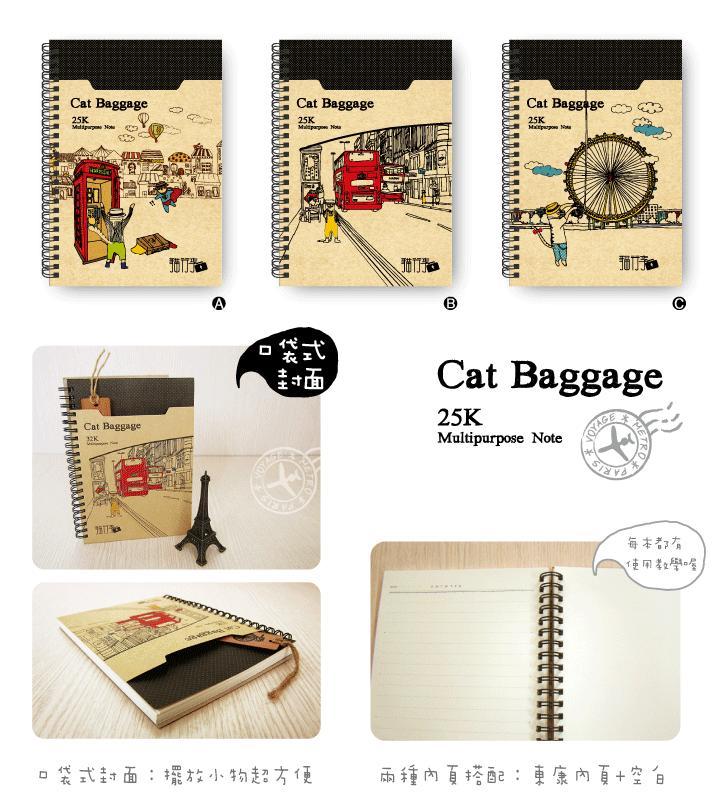 【筆坊】青青文具 CM-2557 貓行李系列 25K東康線圈筆記手札