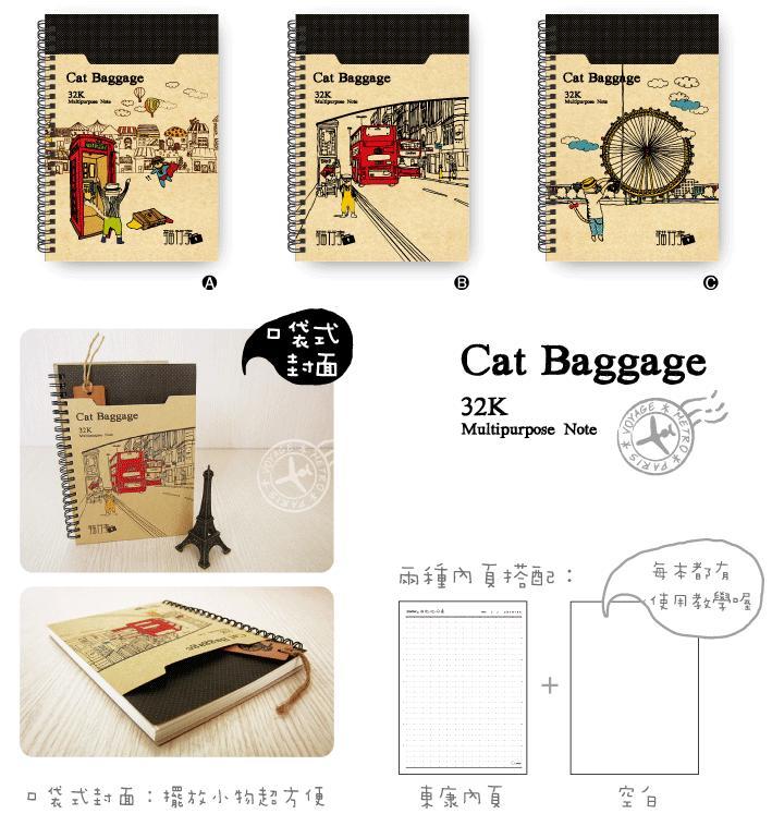 【筆坊】青青文具 CM-3257 貓行李系列 32K東康線圈筆記手札
