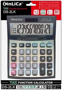 【筆坊】CinLiCaDS-2LK中文稅率計算機(12位數)電源自動關閉(兩台優惠價)
