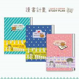 青青文具 簡單生活系列 CD-3259 32K 讀書計畫夢想手札手札