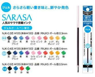 【筆坊ZEBRA Prefill NJK 中性筆芯(0.3mm\