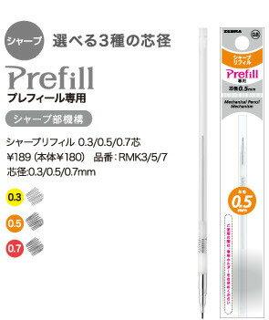 【筆坊】ZEBRA Prefill RMK 自動鉛筆(0.3mm\