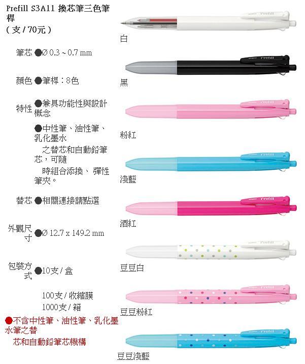 【筆坊】ZEBRA Prefill S3A11 換芯筆三色筆桿