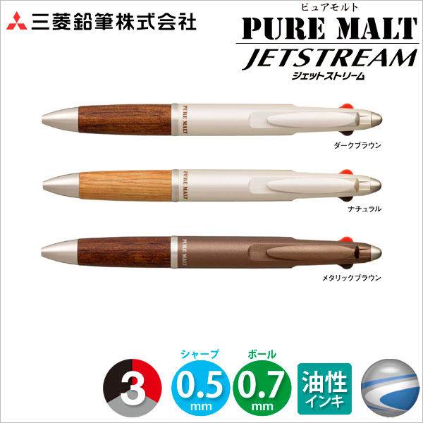 UNI PURE MALT MSXE3-1005-07多機能筆