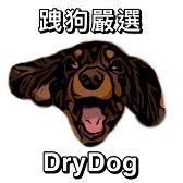 DryDog 跩狗嚴選