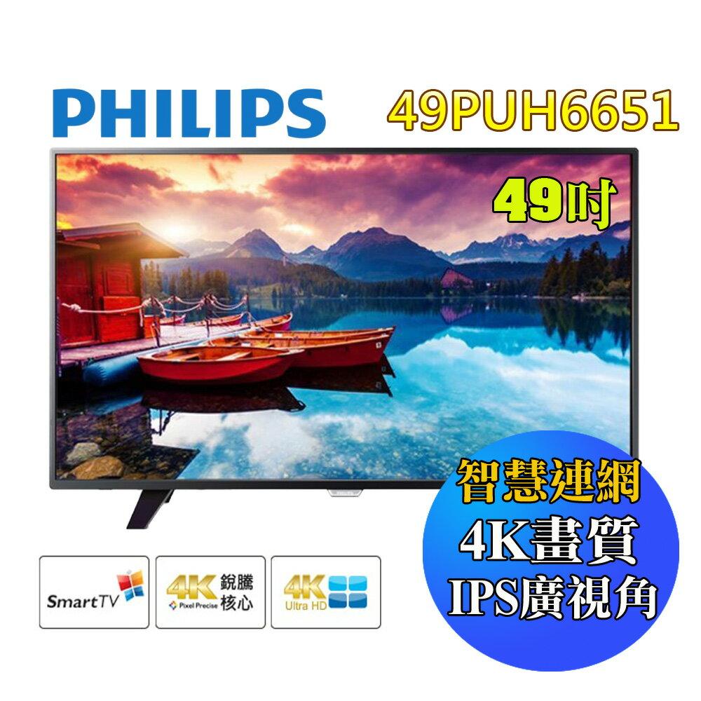 【加送基本安裝】【飛利浦PHILIPS】 49吋 IPS 4K 聯網液晶顯示器+視訊盒 49PUH6651【DR.K3C】贈:精美手機防水袋