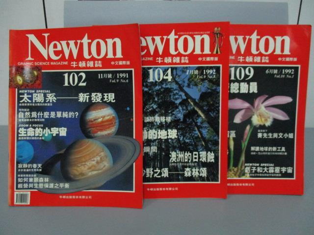 【書寶二手書T1/雜誌期刊_QOI】牛頓_102~109期間_3本合售_太陽系-新發現等