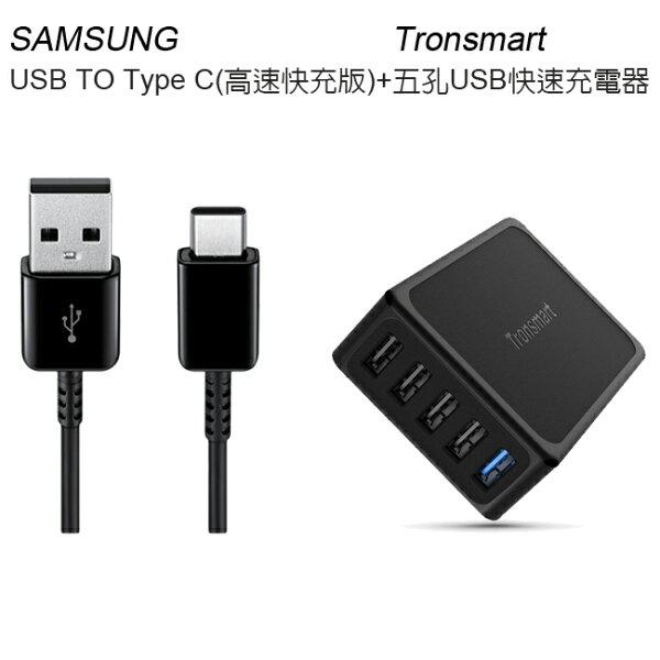 SAMSUNG原廠充電傳輸線USBType-C(高速快充版)+TronsmartQuickCharge3.0(QC3.0)五孔USB快速充電器