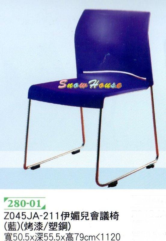╭☆雪之屋居家生活館☆╯280-01 Z045JA-211烤漆塑鋼伊媚兒會議椅/洽談椅/休閒椅