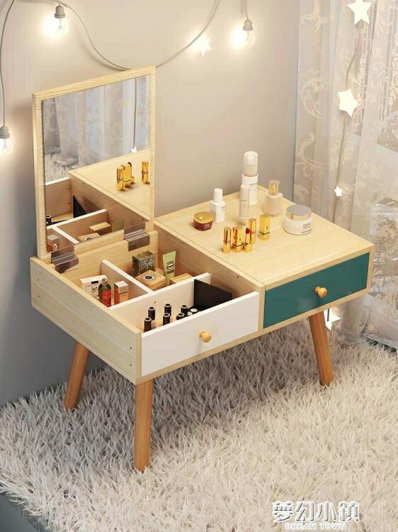 飄窗梳妝台小戶型臥室網紅化妝小桌子現代簡約北歐小型簡易化妝台  新年狂歡