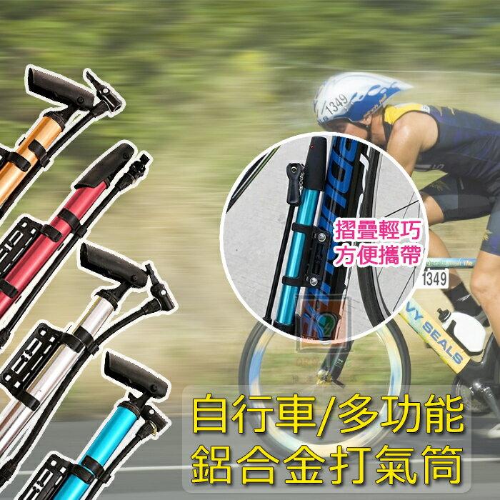 ORG~SD1239~輕巧隨行~鋁合金 自行車打氣筒 腳踏車 自行車 籃球 泳圈 充氣筒