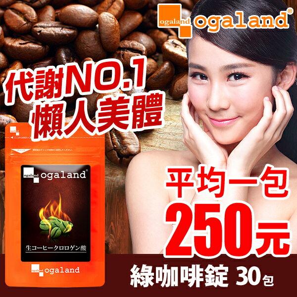 綠咖啡錠☆懶人美體銷售NO.1代謝首選【30包】ogaland