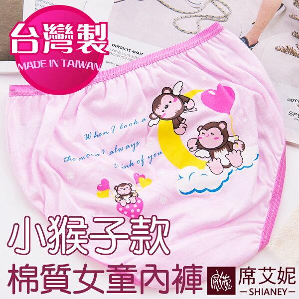 女童MIT舒適棉質內褲三枚組(小猴子款)SMLXL台灣製造No.712-席艾妮SHIANEY
