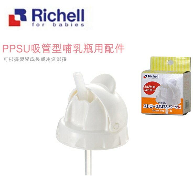 【寶貝樂園】利其爾PPSU吸管型哺乳瓶用吸管配件 200/ 260/320ML奶瓶都適用