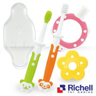 日本【Richell-利其爾】乳牙訓練牙刷套組