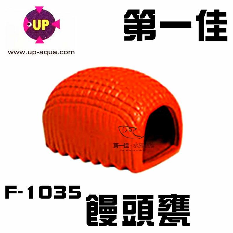 [第一佳 水族寵物] 台灣UP雅柏〔F-1035〕MF精緻陶瓷系列(紅磚)饅頭甕