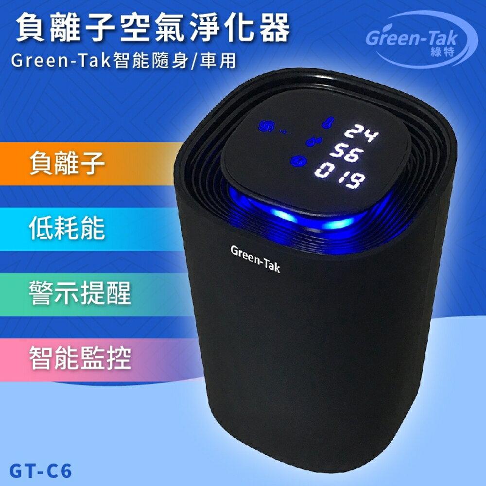 【好空氣帶著走】Green-Tak GT-C6 智能負離子空氣清淨機 黑 隨身型 車用型 PM2.5 過濾 負離子 現貨