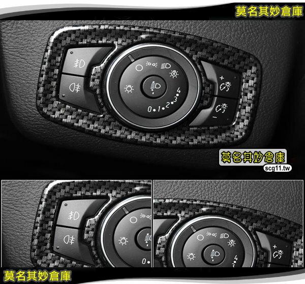 莫名其妙倉庫【RS001 大燈開關卡夢貼】仿碳纖維 裝飾 內裝 新版 Ranger