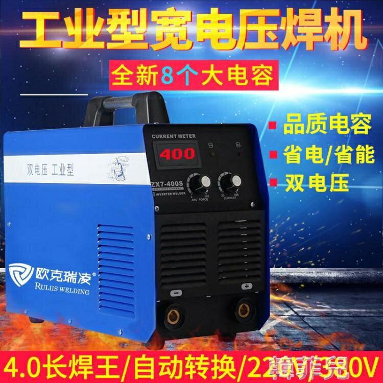 電焊機 歐克瑞凌電焊機315 400雙電壓220v 380v家用兩用全自動工業級焊機 MKS