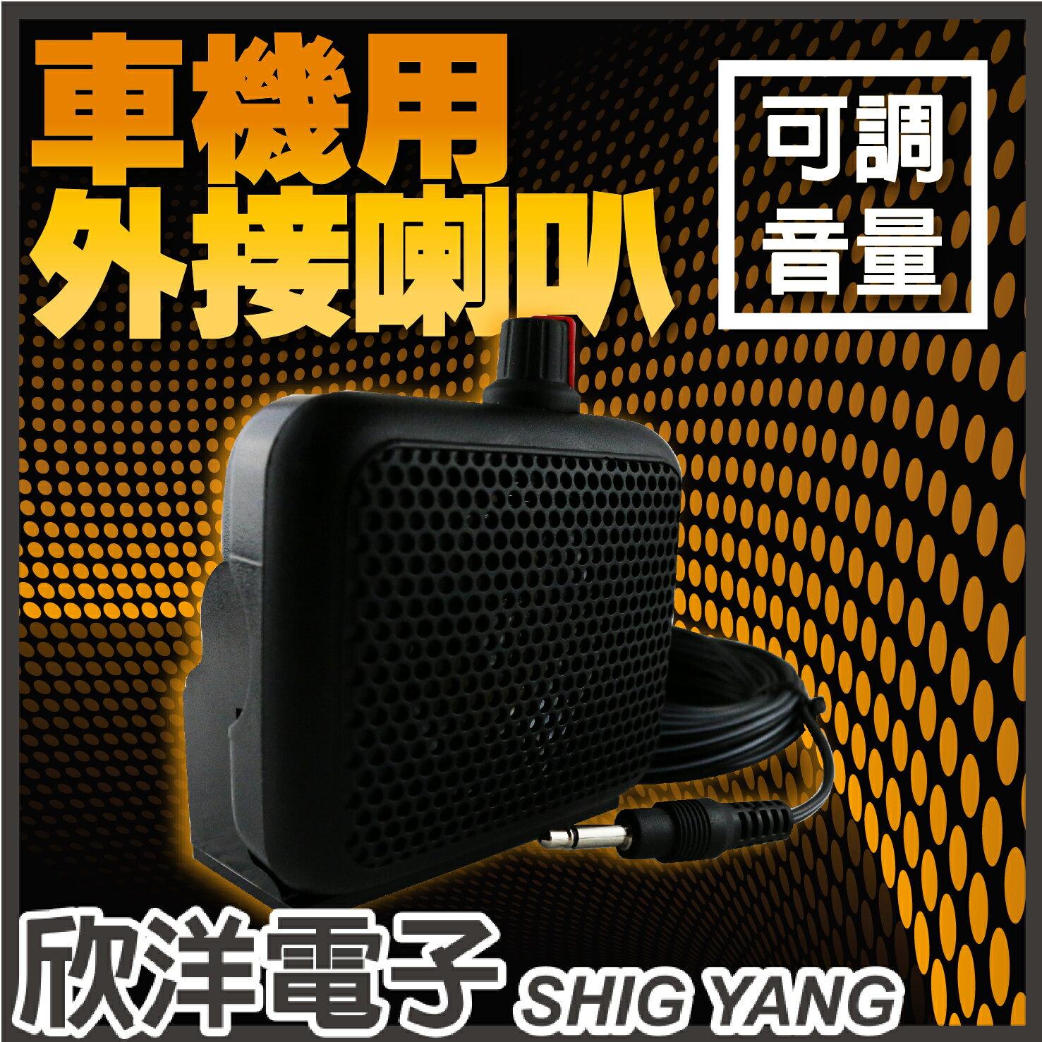 ※ 欣洋電子 ※無線電車機專用外接喇叭 VR可調音量 台灣製造