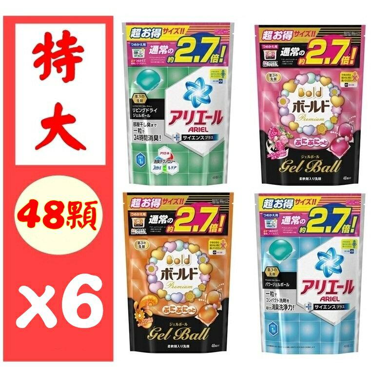 日本P&G寶僑 果凍洗衣凝膠球 特大裝(48顆裝)補充包x6 (一箱)