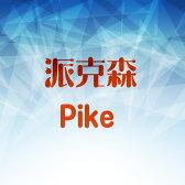 派克森Pike
