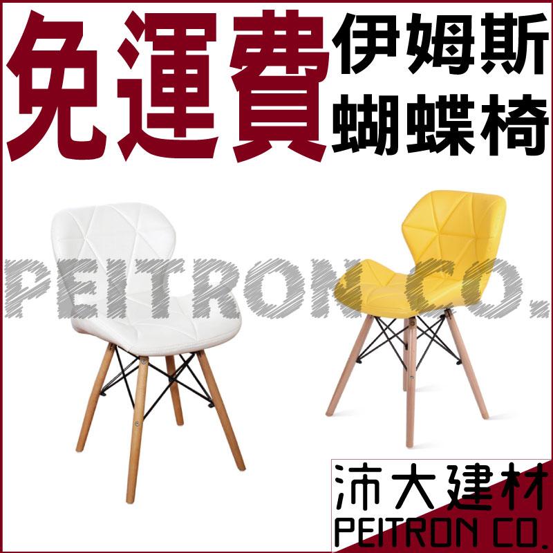 【沛大建材】免運 菱格紋皮革 伊姆斯蝴蝶椅 北歐DSW椅 Eames餐椅 復刻椅 櫸木 現代簡約 L型餐椅【U07】