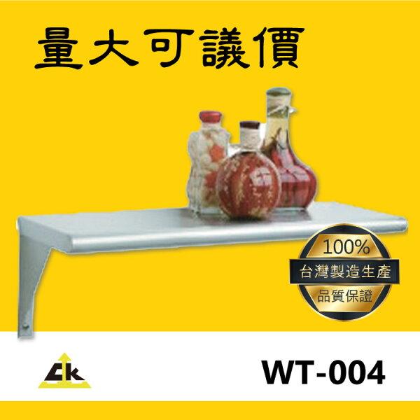 【台灣製鐵金剛】WT-004(MOQ4組)不銹鋼層板架層板層板架壁掛式層板掛牆層板托架層板不鏽鋼層板