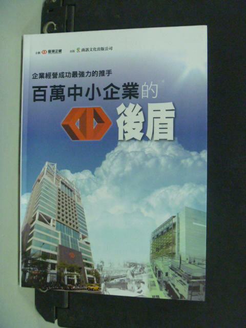【書寶二手書T3/財經企管_KMP】百萬中小企業的後盾_臺灣企銀