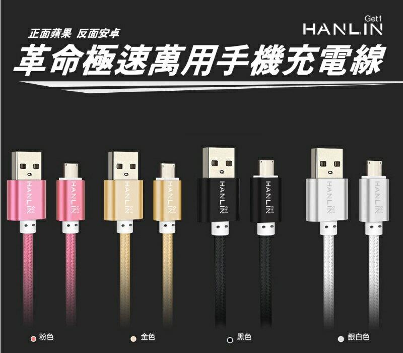 HANLIN-Get1 革命極速兩用手機充電線-安卓蘋果一頭搞定 (免轉接頭) 【風雅小舖】 6