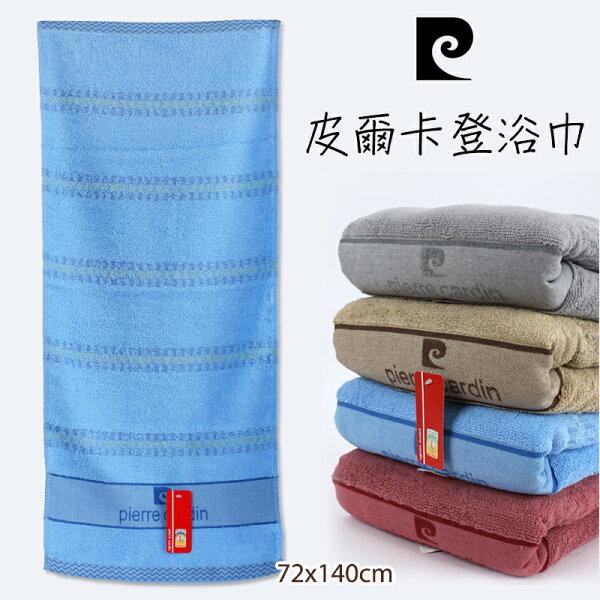 皮爾卡登純棉浴巾素面段檔台灣製pierrecardin
