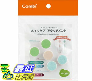 [106東京直購] Combi B0181P6GS0 磨甲機替換組 補充包 Baby Label Nail Care Attachment
