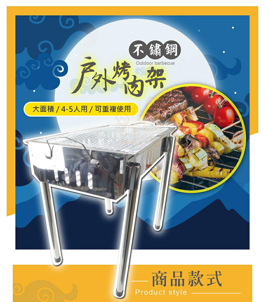 ORG《SD1149a》促銷!4-5人~ 不鏽鋼 戶外烤肉架 烤肉爐 站立烤肉架 燒烤架 中秋節 露營 野餐 烤架 烤肉 1