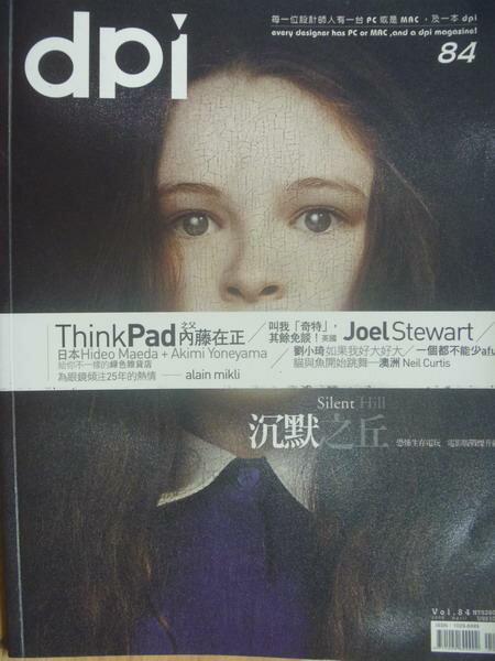 【書寶二手書T5/設計_WDL】dpi設計流行創意雜誌_84期_沉默之丘等