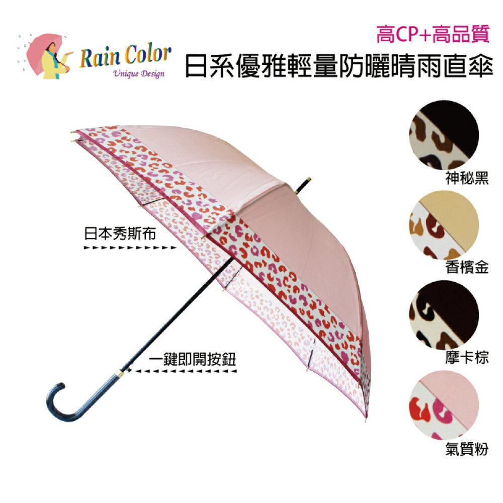 (A級抗UV日本布) 日系優雅輕量防曬晴雨直傘_豹紋(4色)【RainColor】 0
