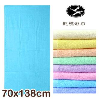 【esoxshop】純棉素色輕薄浴巾 蓬鬆柔軟 細緻舒適 雙鶴 大浴巾 澡巾 浴巾