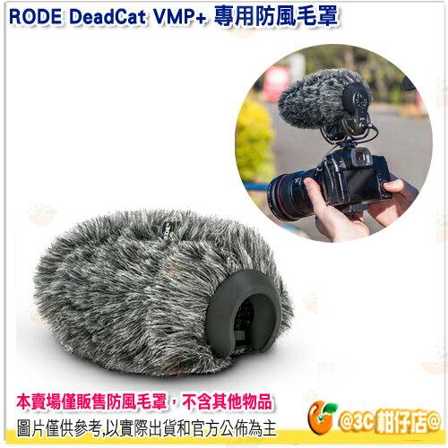 @3C 柑仔店@ RODE DeadCat VMP+ 專用防風毛罩 適用 VideoMic Pro+ 麥克風 0