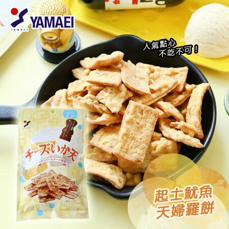 日本YAMAEI山榮起士魷魚天婦羅餅80g魷魚脆片起士天婦羅餅脆餅餅乾【N600072】