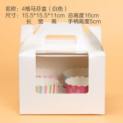 【嚴選SHOP】4格 純白無印開窗手提盒 馬芬盒 杯子蛋糕盒 慕斯奶酪 月餅盒 包裝盒 禮盒 蛋塔盒【C049】