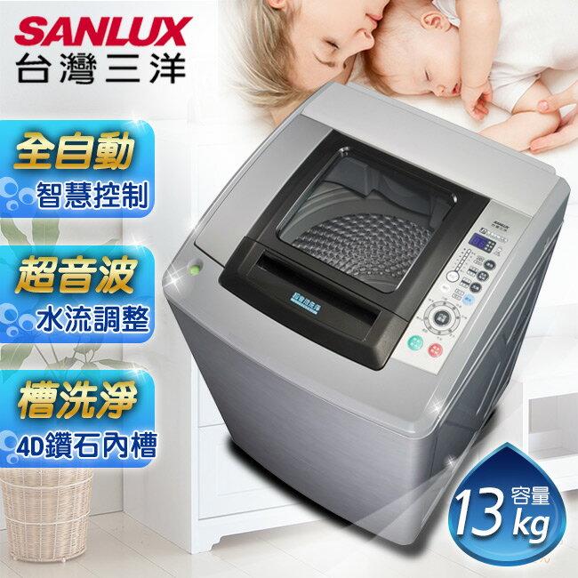 【SANLUX台灣三洋】13公kg 定頻超音波洗衣機 /SW-13NS3