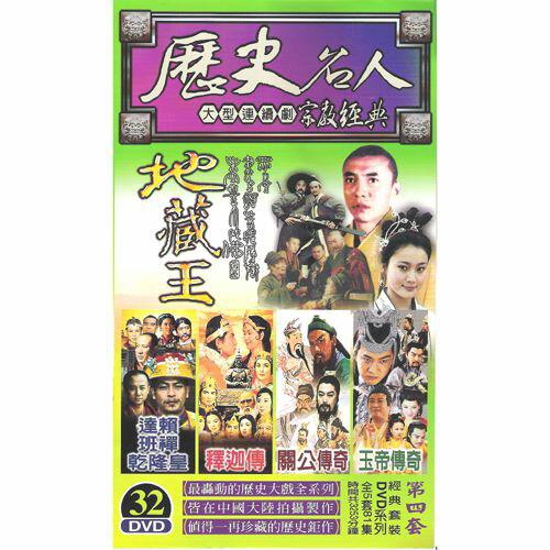 歷史名人宗教經典第四套(32片DVD) 達賴班禪乾隆皇/釋迦傳/關公傳奇/玉帝傳奇/地藏王