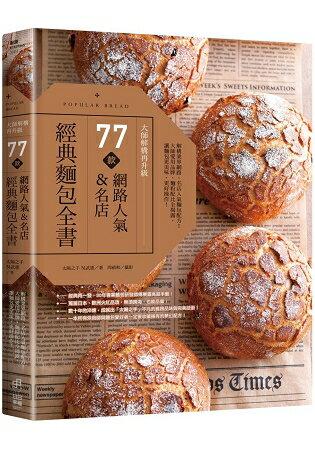 大師解構再升級!77款網路人氣、名店經典麵包全書 0