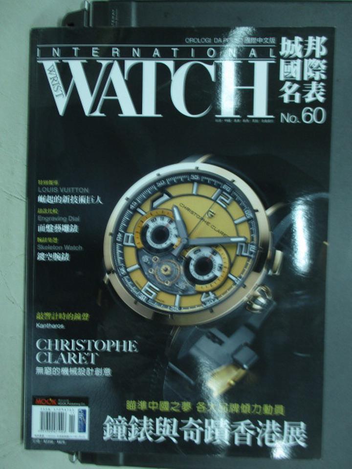 【書寶二手書T2/收藏_QEY】城邦國際名表_60期_鐘錶與奇蹟香港展等